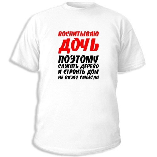 Печать на футболках, фото логотип или ...: photo-studioart.fis.ru/product/10043904-pechat-na-futbolkah-foto...