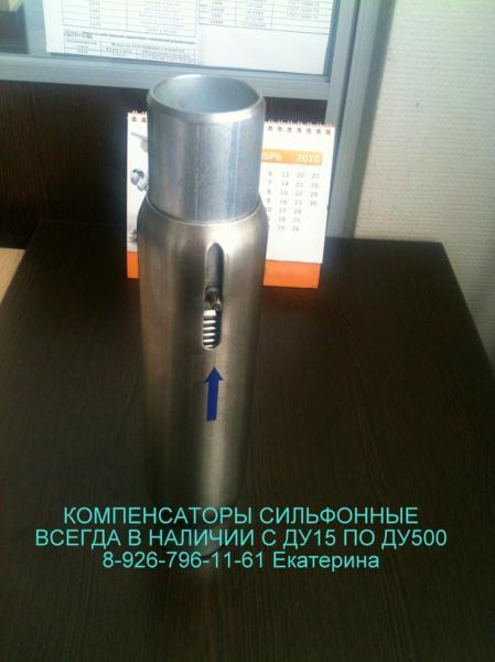 компенсатор сильфонный купить в москве