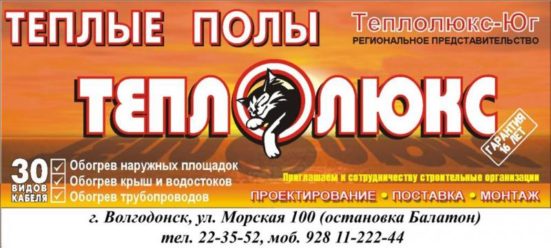 """СИСТЕМА ЭЛЕКТРООБОГРЕВА ТРУБОПРОВОДОВ  """"Тепломаг """" в Волгодонске."""