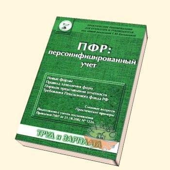 услуги пф в новосибирске для