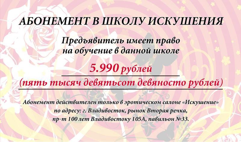 intim-salon-soblazn-vologda