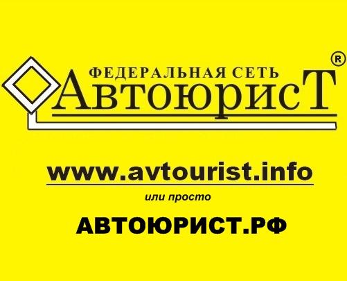автоюрист – юридическая компания №1 в центральной и восточной европе хотя видение