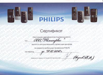 Сервисный центр Philips, ремонт Philips в Санкт