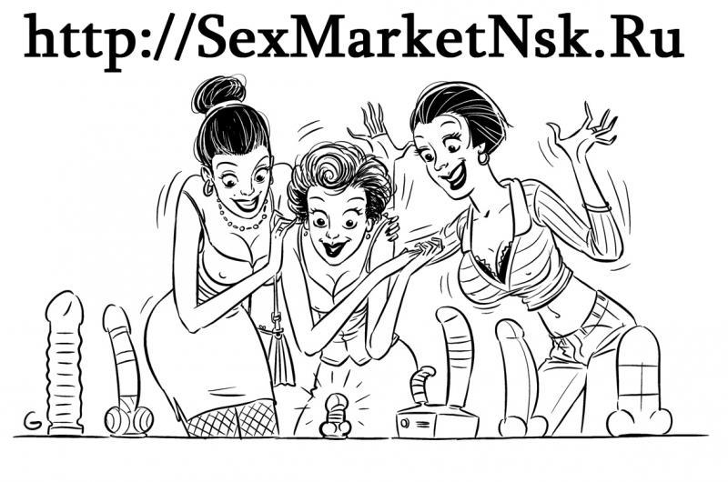 секс шоп интим товары: