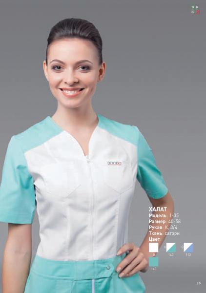 Медицинская Одежда Москва Модный Доктор