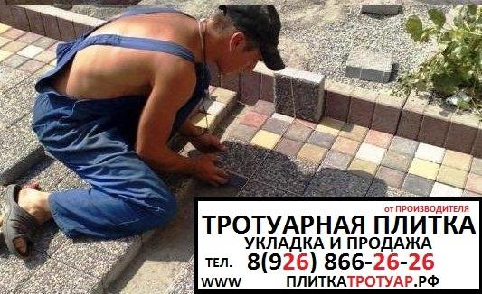 Укладка тротуарной плитки в чехове. Гарантия 1 год. 8(926) 866-26-26