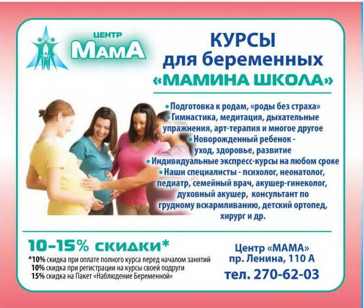 Школа матерей для беременных 83