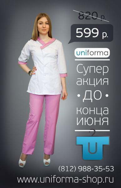Медицинская Одежда В Спб