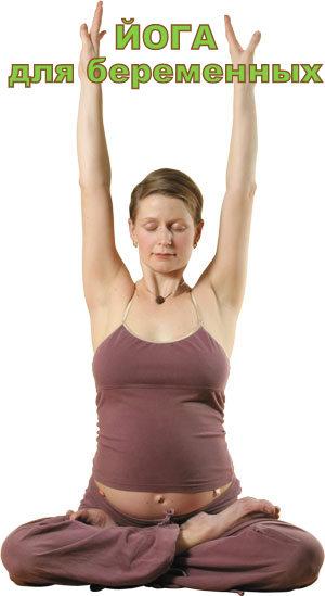 Поднимать вверх руки беременным 28