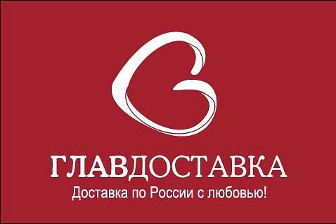 сайт компании Главдоставка