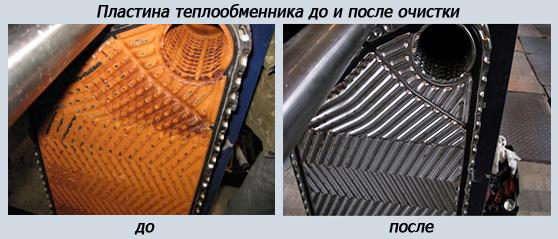 Теплообменник после чистки запорожье теплообменники