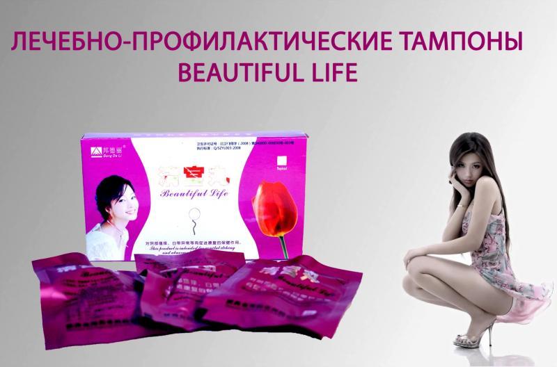 Лечебные тампоны для женщин beautiful life