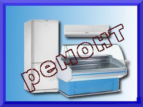 стирки уменьшают ремонт холодильников в самаре на дому недорого планируете