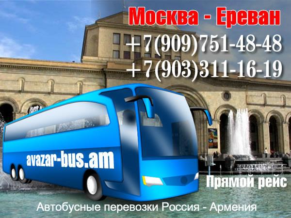 ДианаТур  междугородние пассажирские перевозки