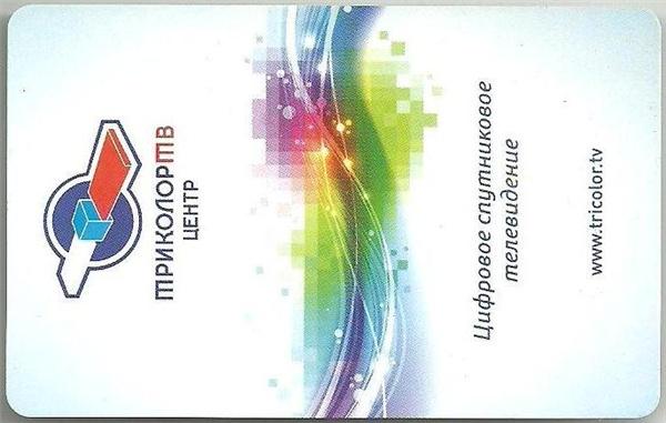 Официальная карточка Триколор ТВ (HD каналы временно входят в подписку без