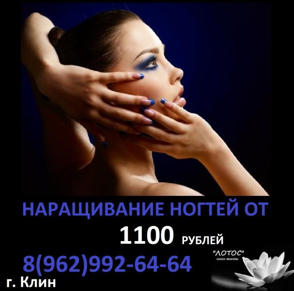 Лотос салон красоты, Клин: список товаров и услуг