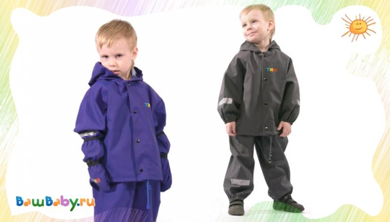 Тим Одежда Для Детей Купить