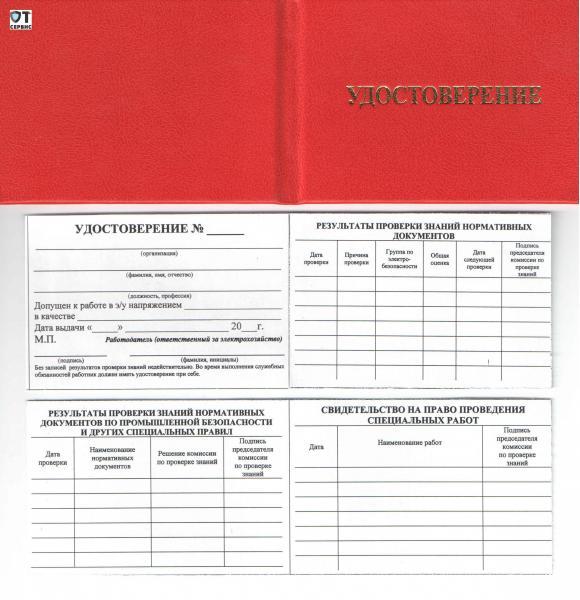 Удостоверение по электробезопасности бланк купить в спб