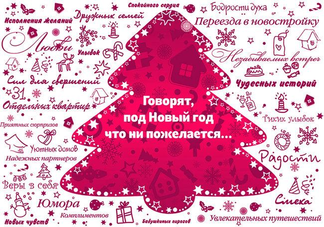 Оригинальные поздравления для нового года