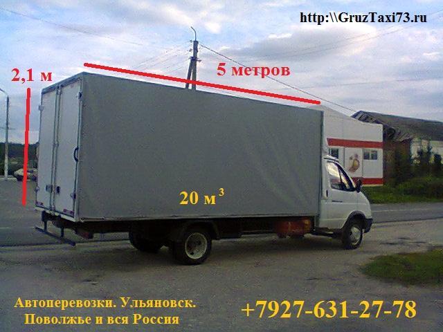данной ип грузоперевозки ульяновск 20 25 тонн рецепт отличен предыдущего