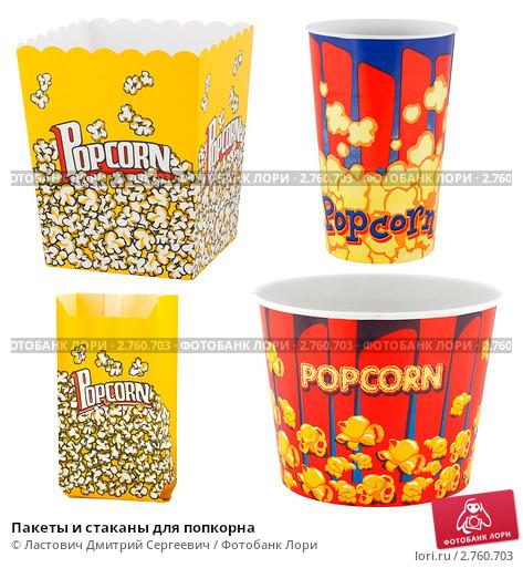 Стаканы для попкорна своими руками
