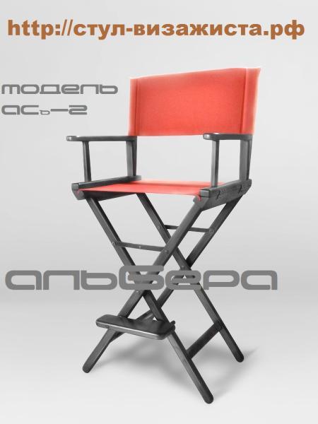 стул для визажиста альберо Облэнерго новые дверки
