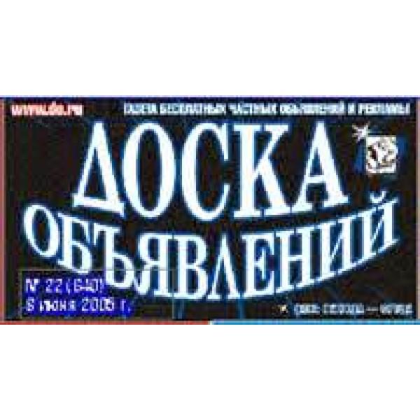 объявлений знакомства последний выпуск новосибирск доска