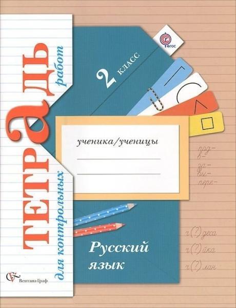 гдз по русскому языку тетрадь для контрольных работ
