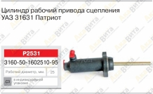 3163-1602300 цилиндр сцепления главный уаз-3163 patriot (автодеталь сервис)