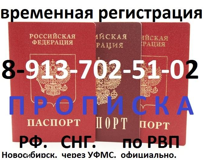 временная регистрация от собственника новосибирск Гудков КВН