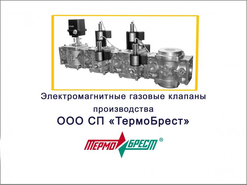клапана электромагнитные термобрест цена