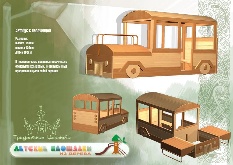 Машинки из дерева чертежи на детскую площадку 58