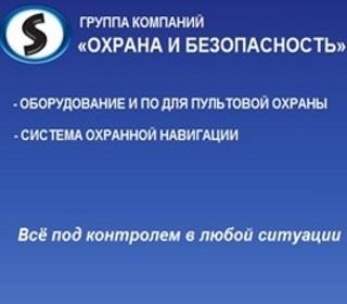 Официальный дистрибьютор ПК «Охрана и безопасность» из Белгорода