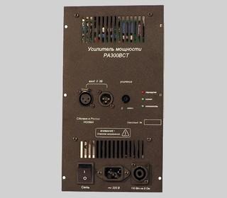 Встраиваемый усилитель мощности РА 300 (моноблок)
