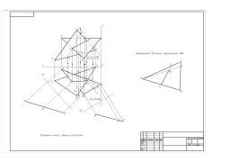 Начертательная геометрия. Помощь студентам в выполнении заданий по начертательной геометрии.