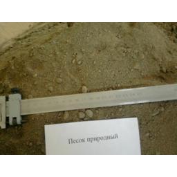 Песок природный мелкий 2 класса