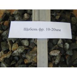 Щебень из гравия фракции от 10 мм до 20 мм