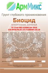 АрмМикс Грунт Биоцид 1л