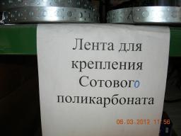 Лента монтажная для крепления сотового поликарбоната