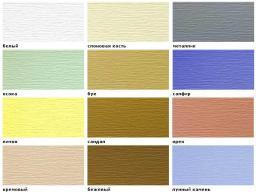 Сайдинг-большая цветовая гамма 3,66*0,23