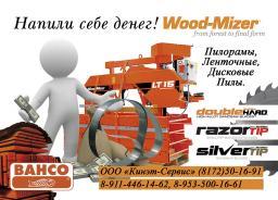«Wood Mizer»