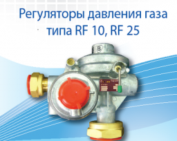 Регулятор давления газа RF10, RF25