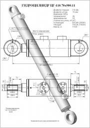 Гидроцилиндр ковша цг-110х70х900.11 ек-14