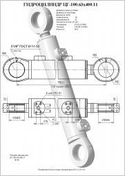 Гидроцилиндр опоры цг-100х63х400.11 эо-3323а