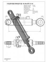 Гидроцилиндр грейфера цг-60х40х305.11 ек-18-40