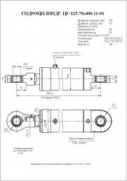 Гидроцилиндр складывания рамы цг-125.70х400.11-01, (гц02-125х70400.00-03) гс-18.05, 18.07, 25.09