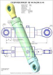 Гидроцилиндр изменения угла резания цг-80.50х280.11-01 (гц02-80х50х280) гс-18.05, 18.07, 25.09