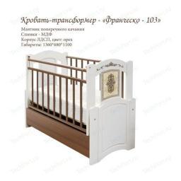 Влана Кроватка-трансформер ''Франческо-1''