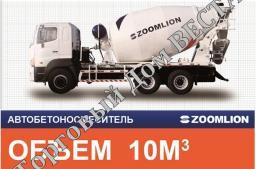 Автобетоносмеситель марки Zoomlion на шасси Shehman, 2013/14 года выпуска