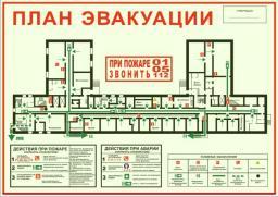 Изготовление планов эвакуации при пожаре